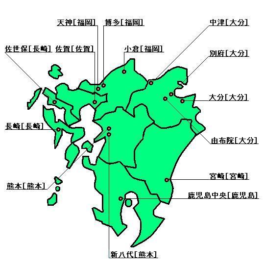 [主要駅名]-九州地方-.