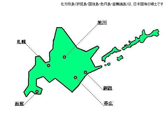 [主要駅名]-北海道-