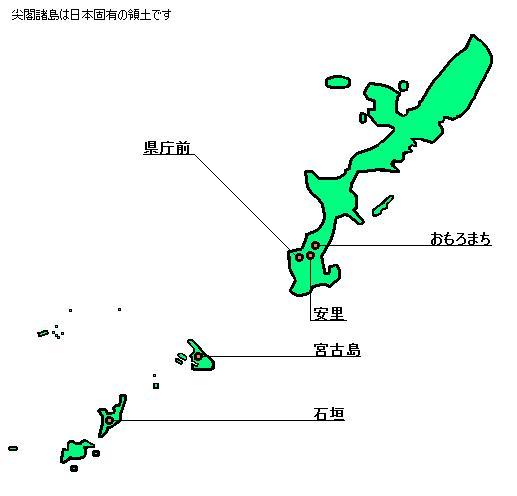 [主要駅名]-沖縄地方-