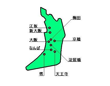 [主要駅名]-大阪-