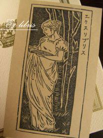 Ex-libris3.jpg