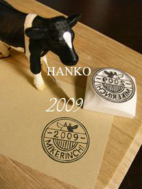 2009-HANKO.jpg