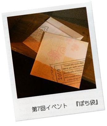 第7回イベント『ぽち袋』.jpg