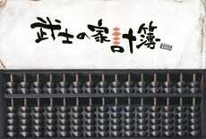 20110110p_武士の家計簿.jpg