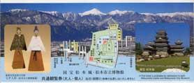 TP002_松本城.jpg