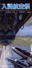 20091103_入間航空祭.jpg