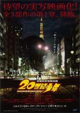 20世紀少年_pa.jpg