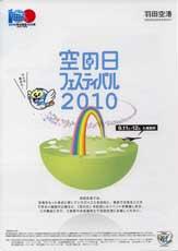20100912_羽田_空の日.jpg
