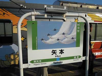 000_矢本駅.jpg