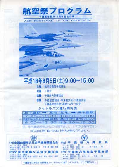 20060805_千歳基地航空祭.jpg