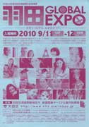 20100912_羽田expo.jpg