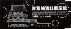 青葉城資料館t.jpg