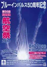 20100822_松島基地航空祭_2.jpg