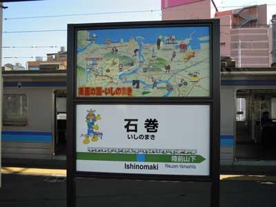 011_石巻駅.jpg