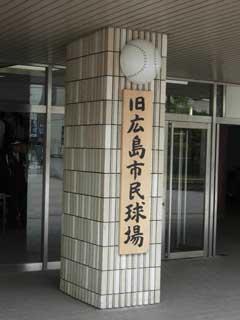旧広島市民球場.jpg