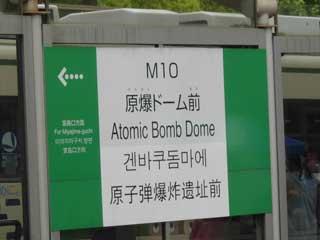 原爆ドーム電停.jpg