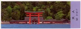 厳島神社00.jpg
