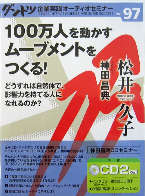松井久子さんのCD