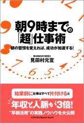 見田村さんの本