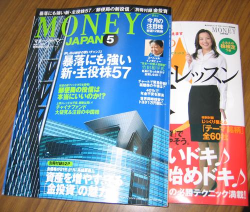 マネージャパンと株レッスン