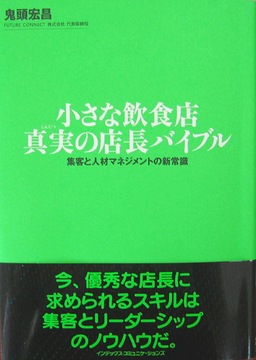 鬼頭さんの本
