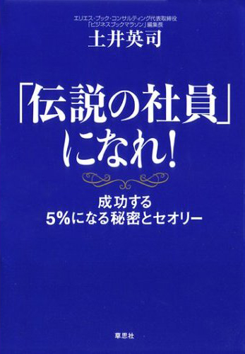 土井さん新著