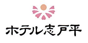 ホテル志戸平 ロゴ