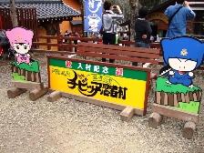 2010GW-戸隠忍者村3
