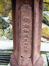 2009群馬旅行-伊香保温泉3