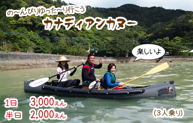 3人乗りカヌー1日3000円