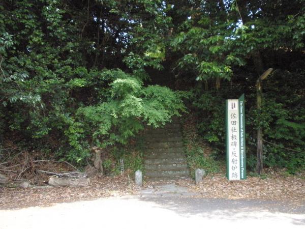 佐田神社入り口