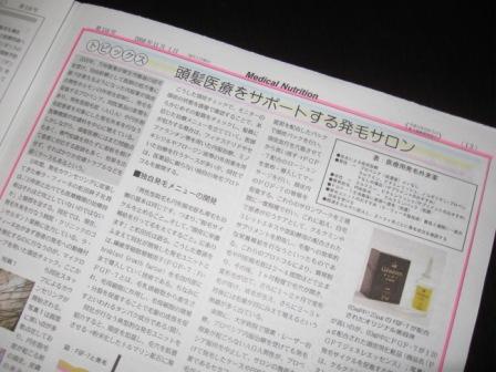 IMG_1257_6.JPG医療用新聞記事.JPG