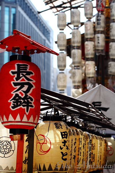 015祇園祭name.jpg