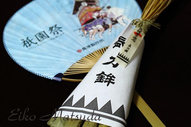 052祇園祭name.jpg