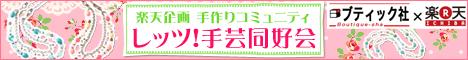 レッツ手芸同好会_03