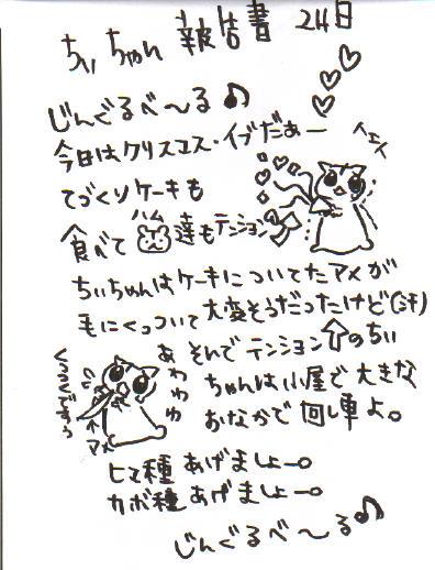 ちぃ報告書7