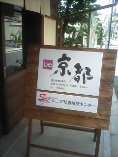 パートナーシップセミナー be京都