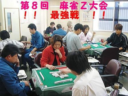 2006年10月08日_DSC00431.JPG