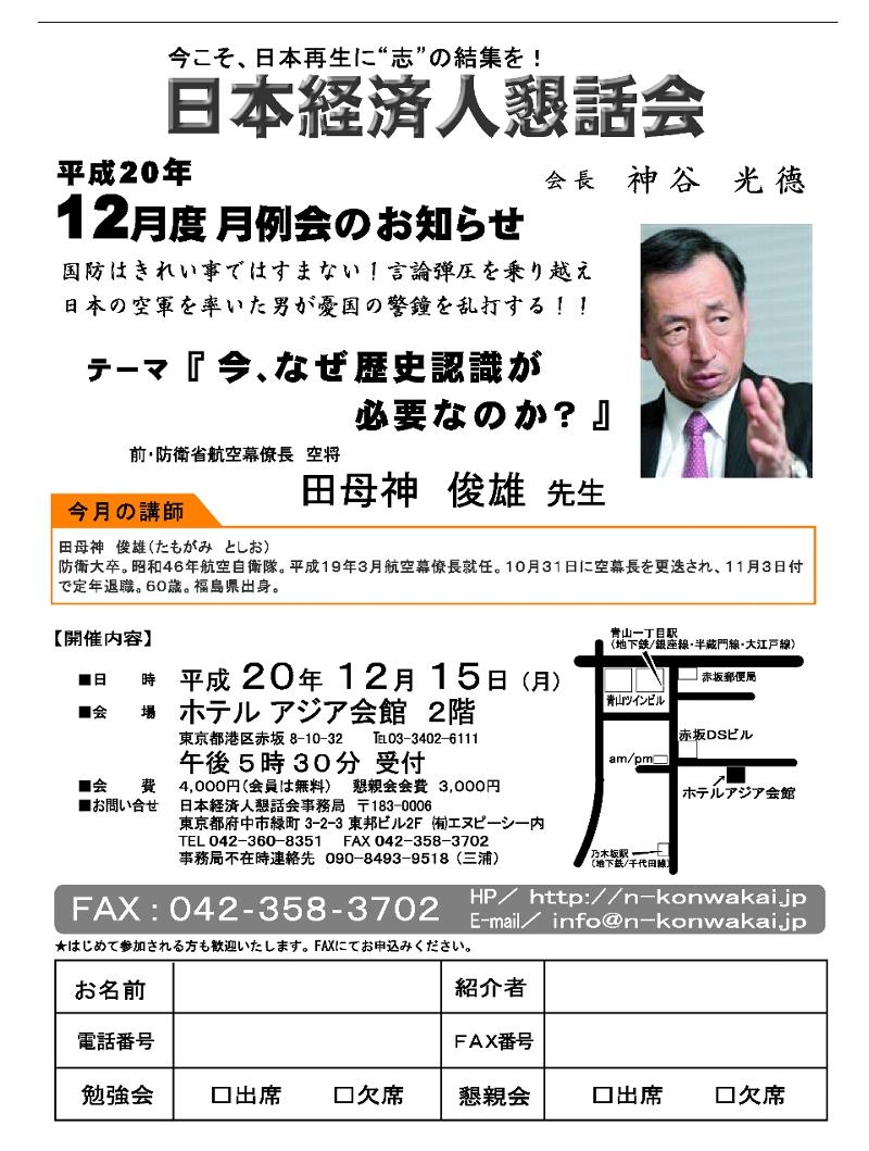 800月例会案内12月02-2.jpg