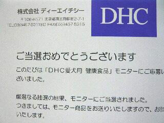 DHC01.JPG