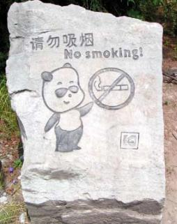 九寨溝 禁煙案内