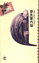 夢先案内猫 小説のカバー
