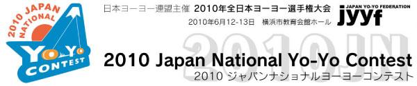 2010JN-site-headbanner.jpg