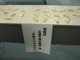 米粉笹かま0131