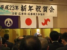 新年祝賀会2011