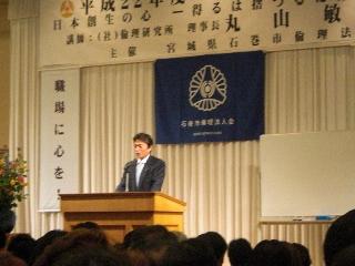 倫理講演会2010