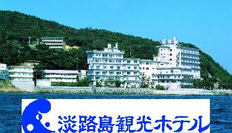 楽天vsポンパレ(淡路島観光ホテル)in兵庫 | 旅行プラン作成 ...