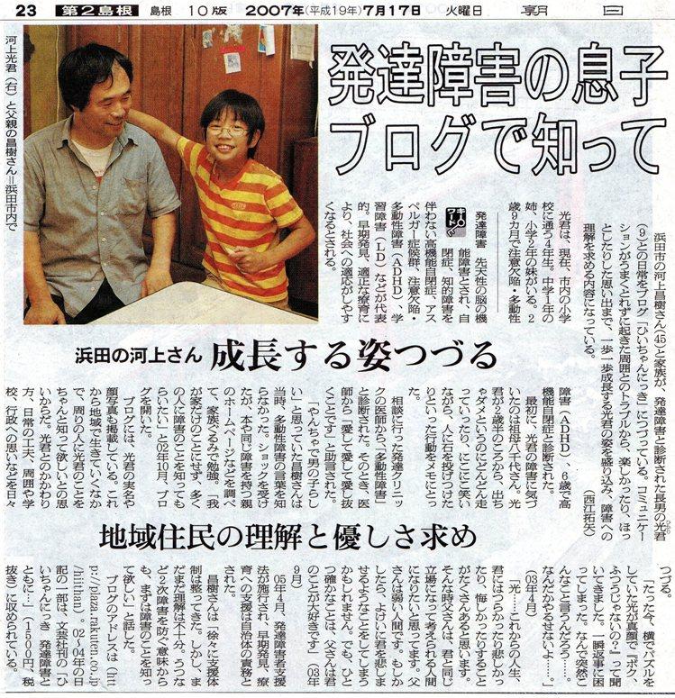 2007年7月17日朝日 新聞.jpg