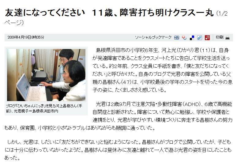 2009年4月19日 朝日新聞.jpg