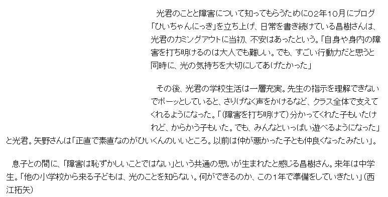 2009年4月19日 朝日新聞3.jpg